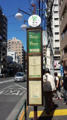 「団子坂下」バス停留所