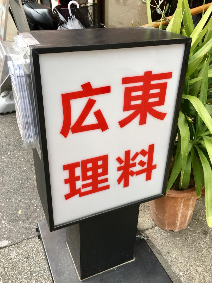 広東料理・樂々食館_看板