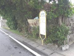 「識名園前」バス停留所