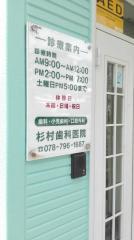 杉村歯科医院_看板