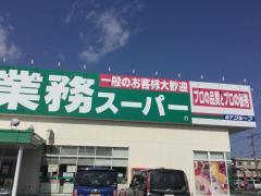 業務スーパー 中鶉店_施設外観