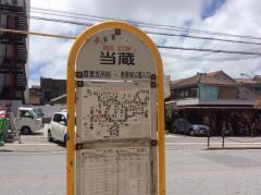 「当蔵」バス停留所