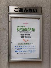 新宿西教会