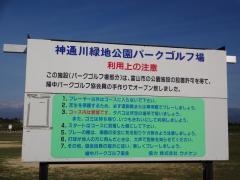 神通川緑地公園