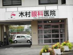 木村眼科医院