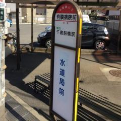 「有隣病院前」バス停留所