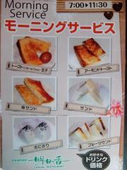喫茶明日香山崎店