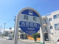 「葭町」バス停留所