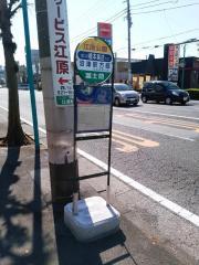 「江原公園」バス停留所