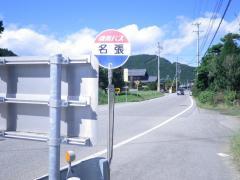「名張」バス停留所