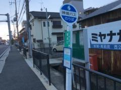 「飯田口」バス停留所