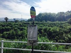 「谷山IC入口」バス停留所