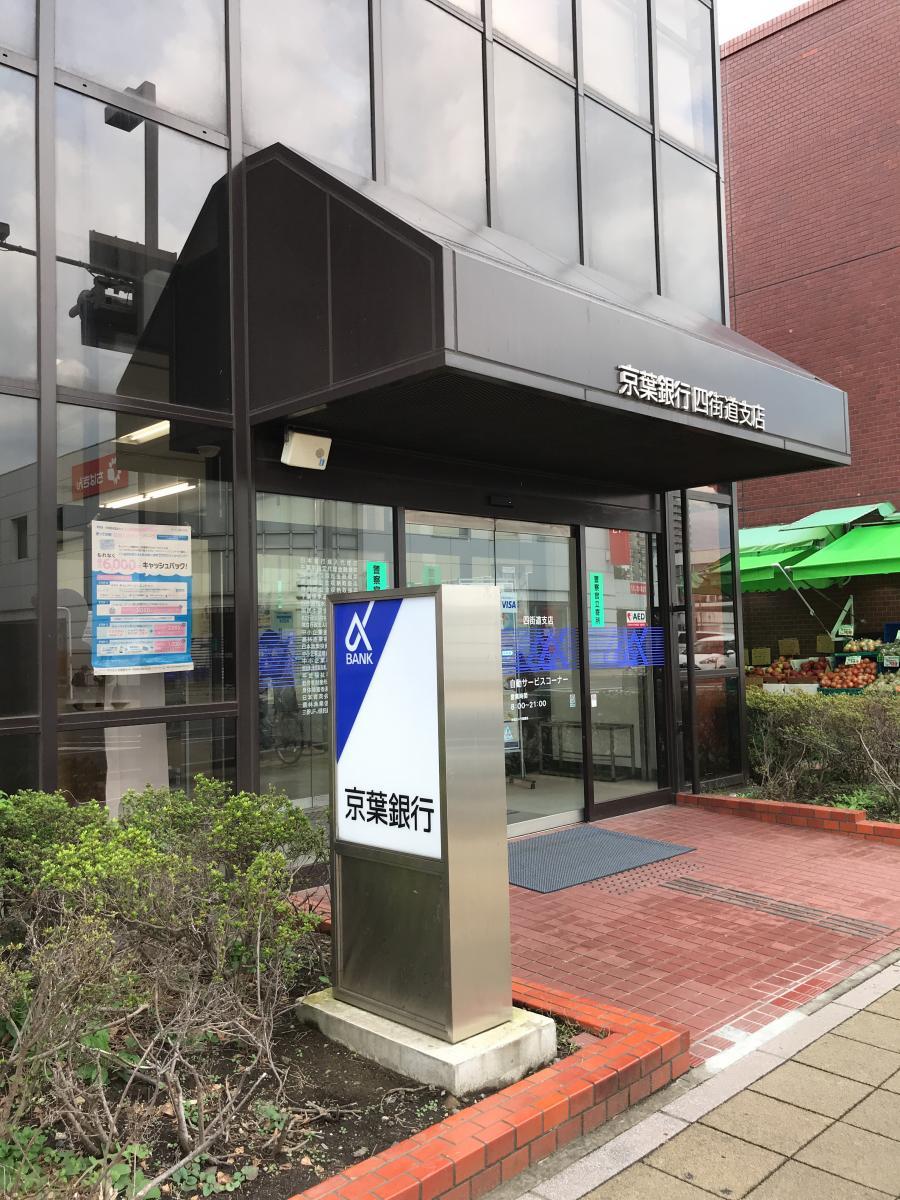 京葉銀行四街道支店_施設外観