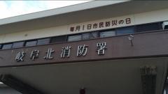 岐阜北消防署