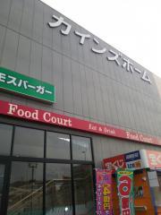 カインズ 神戸垂水店_施設外観