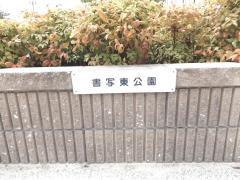 書写東公園