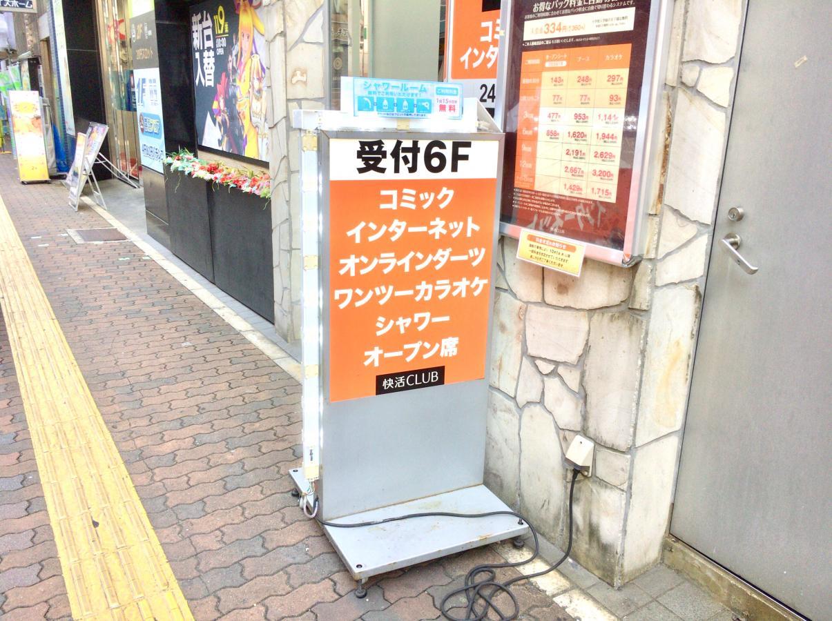 快活CLUB 三宮駅前店_施設外観