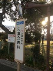 「矢倉公園前」バス停留所