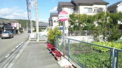 「粟野西5」バス停留所