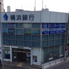 横浜銀行渕野辺支店