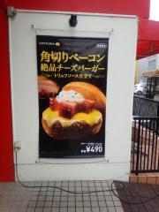 ロッテリア昭島モリタウン店