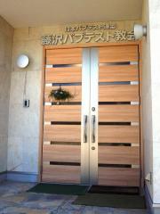 藤沢バプテスト教会