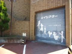 吹田市文化会館