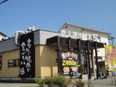 炭火焼肉酒家牛角三木店
