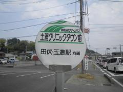 「木田余西」バス停留所