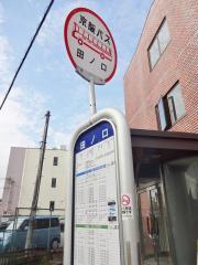 「田ノ口」バス停留所