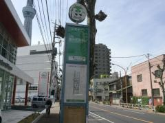 「押上二丁目」バス停留所