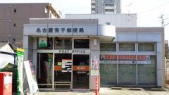 名古屋荒子郵便局