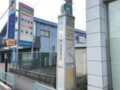 「樋の爪」バス停留所