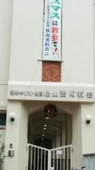 松山番町教会
