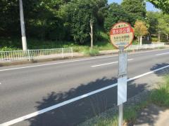 「清水谷公園」バス停留所
