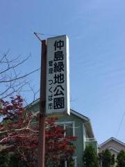 仲島緑地公園