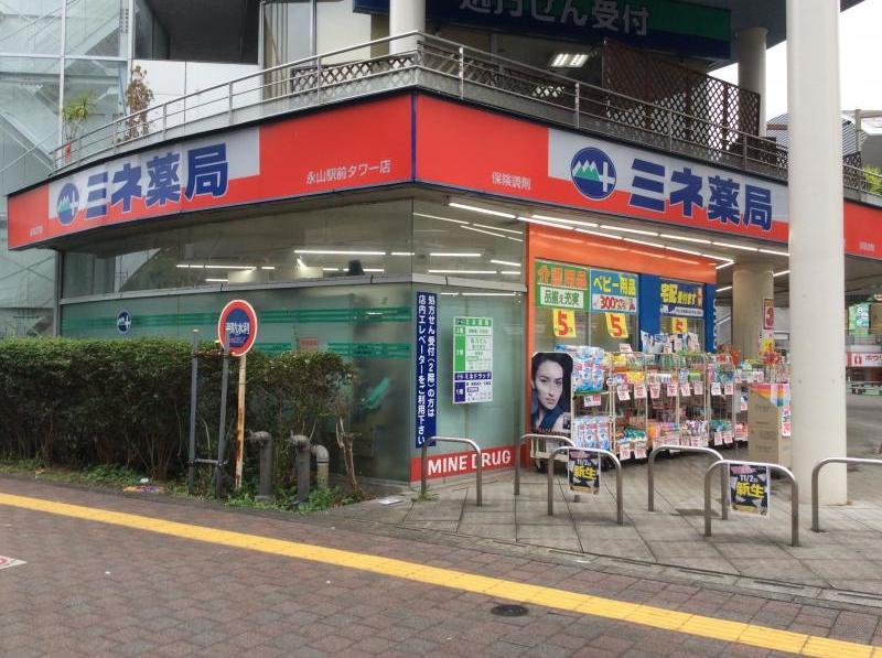 ミネドラッグ永山駅前タワー店