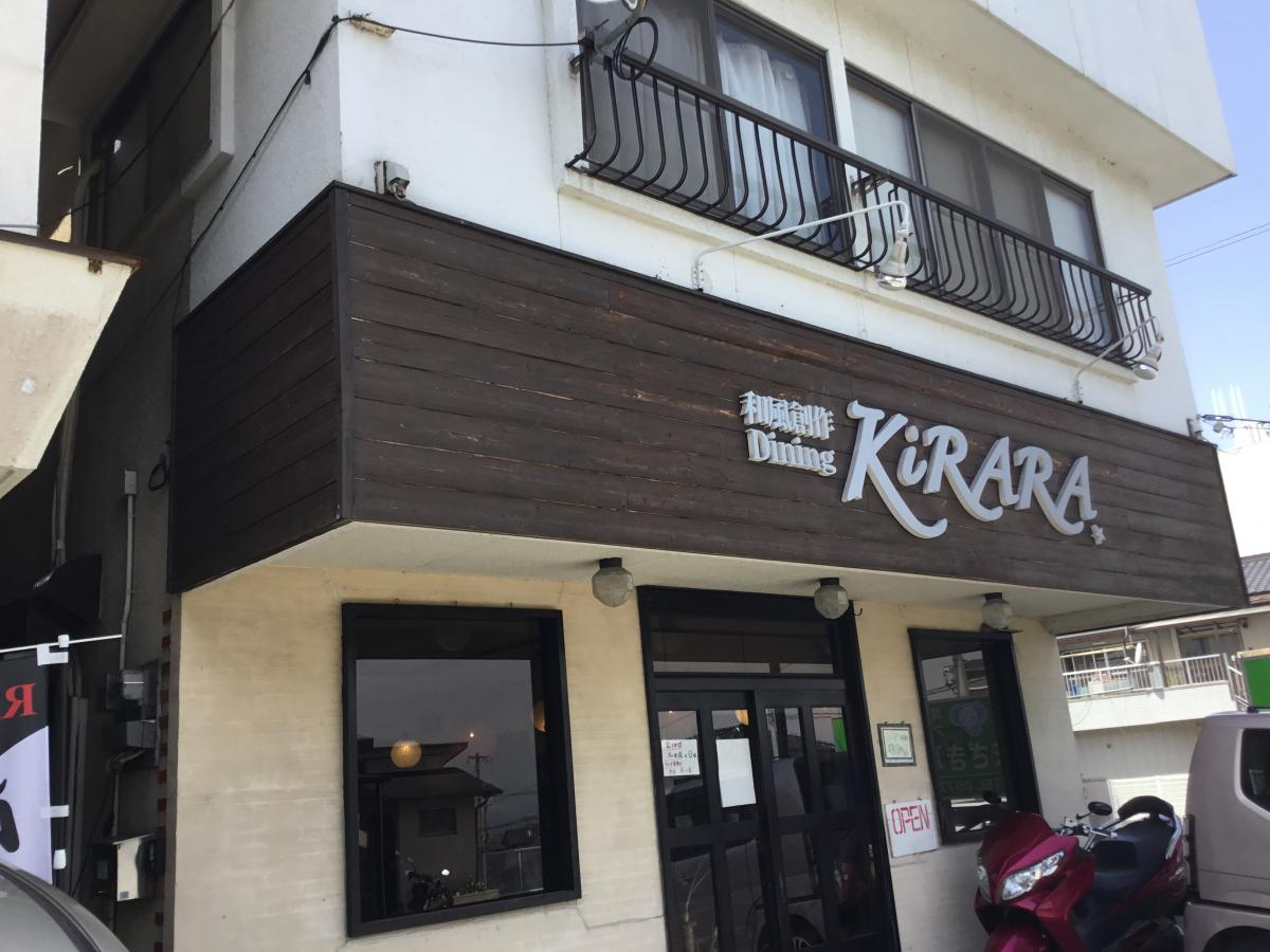 和風創作Dining KiRARA_施設外観