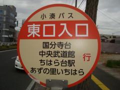 「東口入口」バス停留所