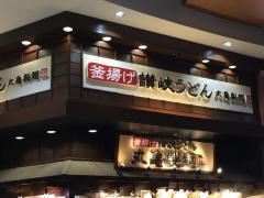 丸亀製麺イオンモールむさし村山店