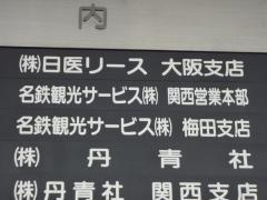 名鉄観光サービス 梅田支店