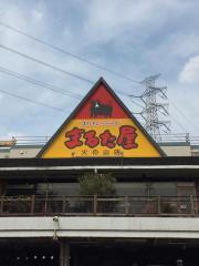 まるた屋火の山店
