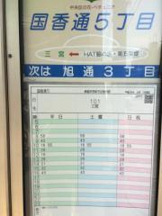 「国香通5丁目」バス停留所