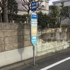 「久が原出世観音」バス停留所