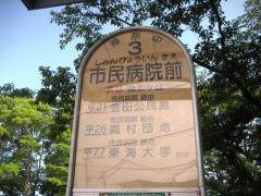 「市民病院前(平塚市)」バス停留所