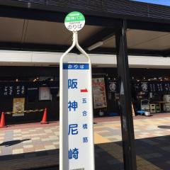 「阪神尼崎」バス停留所