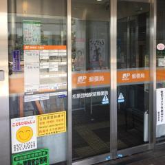 松原団地駅前郵便局