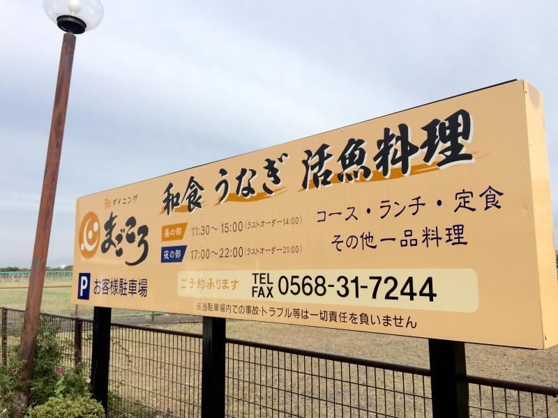 和ダイニング まごころ(愛知県)【ホームメイト・リサーチ ...