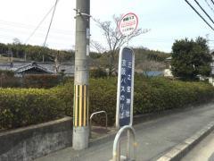 「三之宮神社」バス停留所