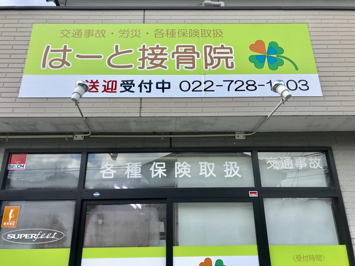 仙台市青葉区のはーと接骨院です。
